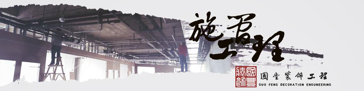 国丰无锡装饰服务在施工地